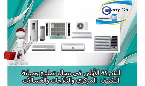 فني صيانة تكييف مركزي الكويت